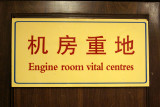 Engine room vital centres