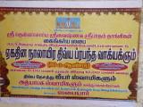 Vak-jagnam Ekadina divyaprabandha Chanting - 10th year Event