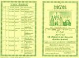 sarvadharibrahmotsavam