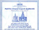 tiruneermalai_samprokshana_patrika_2011