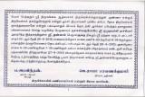 Annan koil utsava pathirigai-page02.jpg