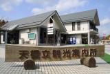 Outside Amanohashidate Station
