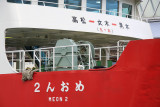 Boat to Megi-jima and Ogi-shima