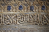 Detail of Islamic Calligraphy in Mexuar Hall