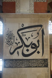 Edirne Old Mosque Caligraphy march 2017 2864.jpg