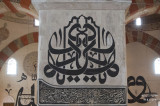 Edirne Old Mosque Caligraphy march 2017 2867.jpg