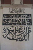 Edirne Old Mosque Caligraphy march 2017 2868.jpg