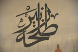 Edirne Old Mosque Caligraphy march 2017 2871.jpg