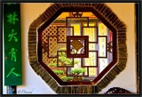 Elements of Chinese style - 6