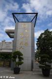 Fung Ying Seen Koon DSC_5028