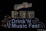 Drink'N Music Fest DSC_8551