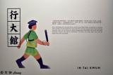 100 Faces of Tai Kwun (大館一百面)