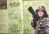 KAADU Magazine