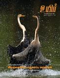 Uyir magazine,Feb 2018