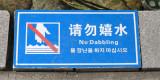 No dabbling