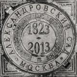 1823-2013