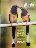 Uyir_magazine