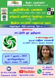Wildlife Photography Talk -Introduction to Wildlife(Tamil session)