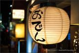 Oden Restaurant