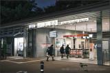 Inokashira Koen Station
