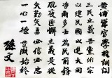 Calligraphy by Dr. Sun
