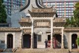 黃飛鴻紀念館