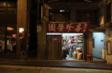 a store of yesterday (喜珍醬園)