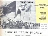 1950 moredy Hagetaot