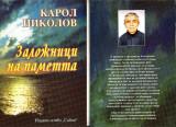 sKarol_knigi_15.JPG