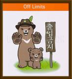 Off Limits!