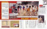 SmarTone Advertorial in Next Magazine