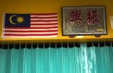 Proud to be Malaysian, Gemas