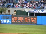 Outfield sign reads Yomiuri Shimbun (name of a Japanese newspaper)