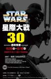 STAR WARS in TAIWAN