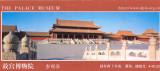 Beijing Forbidden Palace ticket.jpg