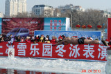 harbin16 polar club.JPG