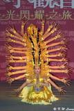 Thousand-hand Kuan-yin Show