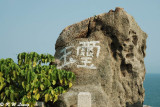Jade Seal Rock