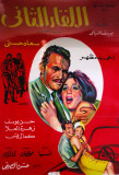 Egyptian and Foreign Films' Original Affiches