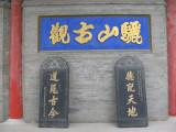 Li Mountain & Huaqing Palace 骊山,华清池