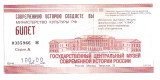 Museum of the Revolution entrance ticket