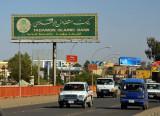Tadamon Islamic Bank billboard along the main road into Khartoum North