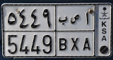 New Saudi Arabian license plate