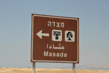 Masada National Park, one of the most important archaeological sites in Israel