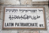 Latin Patriarchate Street, NW Christian Quarter