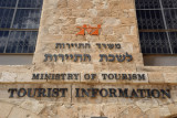 Israeli Ministry of Tourism - Tourist Information Center, Jaffa Gate