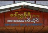 Daw Nyunt Yee Restaurant, Nyaung Shwe