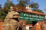Shree Padma Higher Secondary School, Bhaktapur