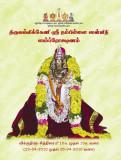 nampillai_sannadhi_samprokshanam