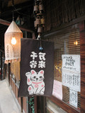 Cute banner outside a machiya store